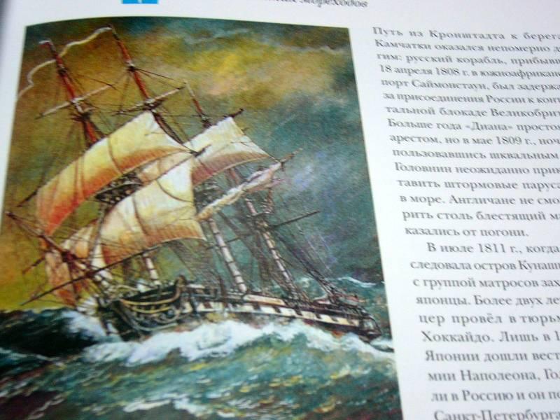 Скачать книги о парусных кораблях