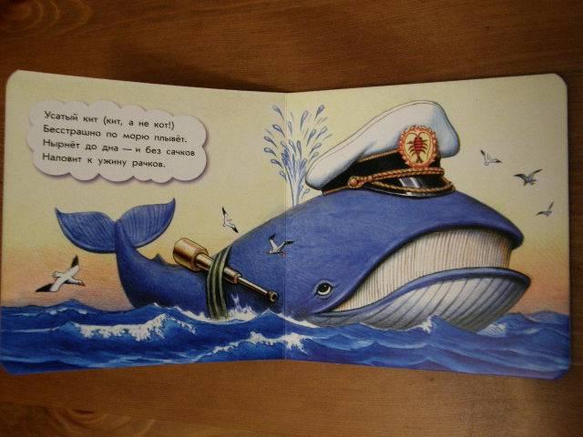 Иллюстрация 1 из 4 для Жители морей и океанов - Наталья Мамина | Лабиринт - книги. Источник: Panty