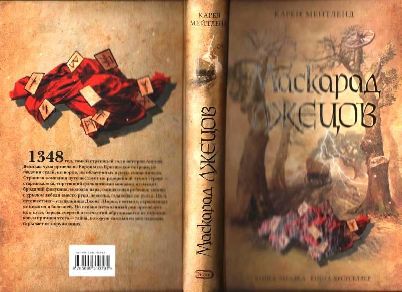 Иллюстрация 1 из 10 для Маскарад лжецов - Карен Мейтленд | Лабиринт - книги. Источник: Zhanna
