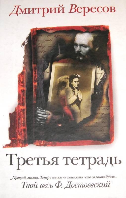 Иллюстрация 1 из 6 для Третья тетрадь - Дмитрий Вересов | Лабиринт - книги. Источник: Zhanna