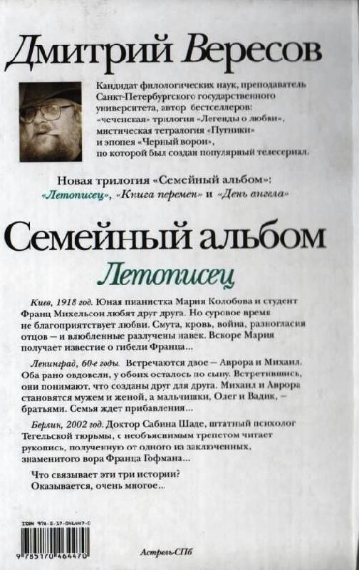 Иллюстрация 1 из 11 для Летописец - Дмитрий Вересов | Лабиринт - книги. Источник: Zhanna