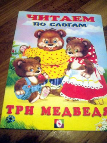Иллюстрация 1 из 16 для Читаем по слогам: Три медведя | Лабиринт - книги. Источник: Galia