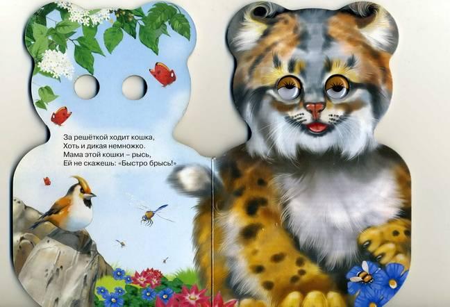 Иллюстрация 1 из 3 для Вы были в зоопарке? - Виктор Лясковский | Лабиринт - книги. Источник: bagirchik