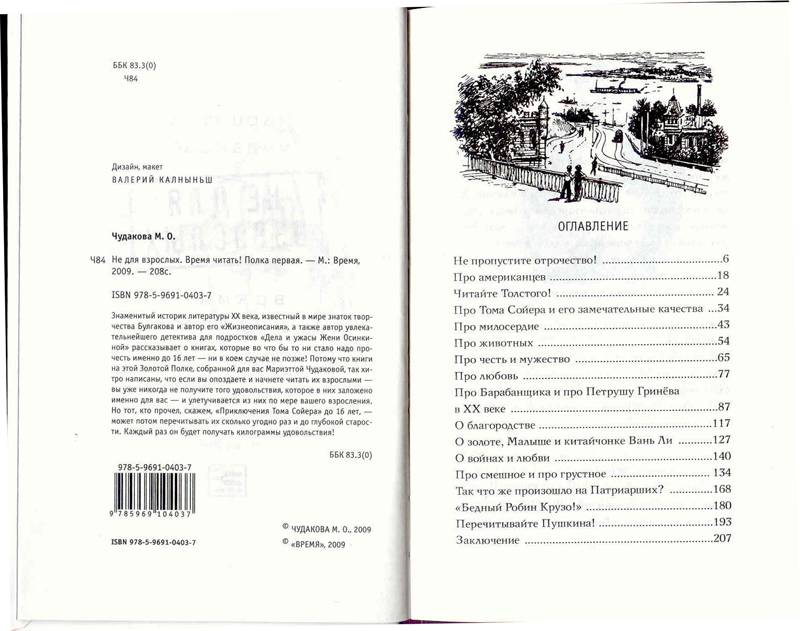 Иллюстрация 1 из 4 для Не для взрослых. Время читать! Полка первая - Мариэтта Чудакова | Лабиринт - книги. Источник: Бетельгейзе