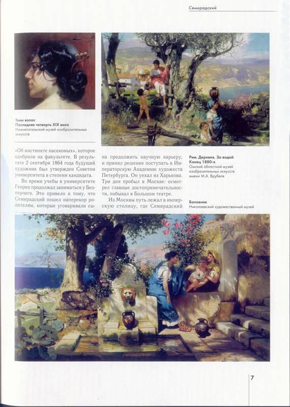 Иллюстрация 1 из 17 для Семирадский - Елена Зорина | Лабиринт - книги. Источник: Бетельгейзе