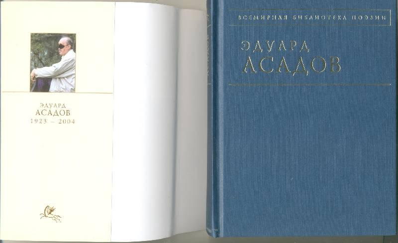 Иллюстрация 1 из 13 для Стихотворения - Эдуард Асадов | Лабиринт - книги. Источник: Спанч Боб