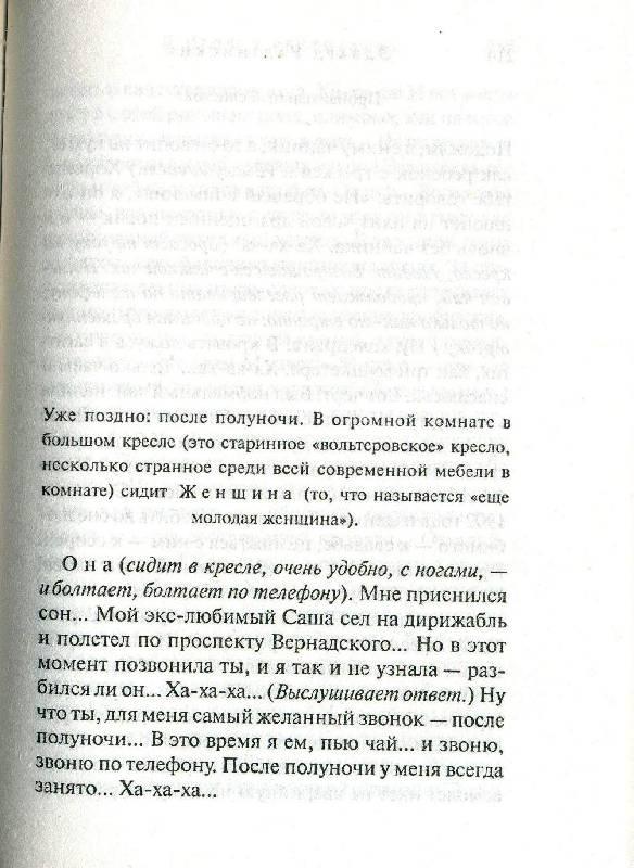 Иллюстрация 1 из 3 для Она в отсутствии любви и смерти - Эдвард Радзинский | Лабиринт - книги. Источник: Спанч Боб