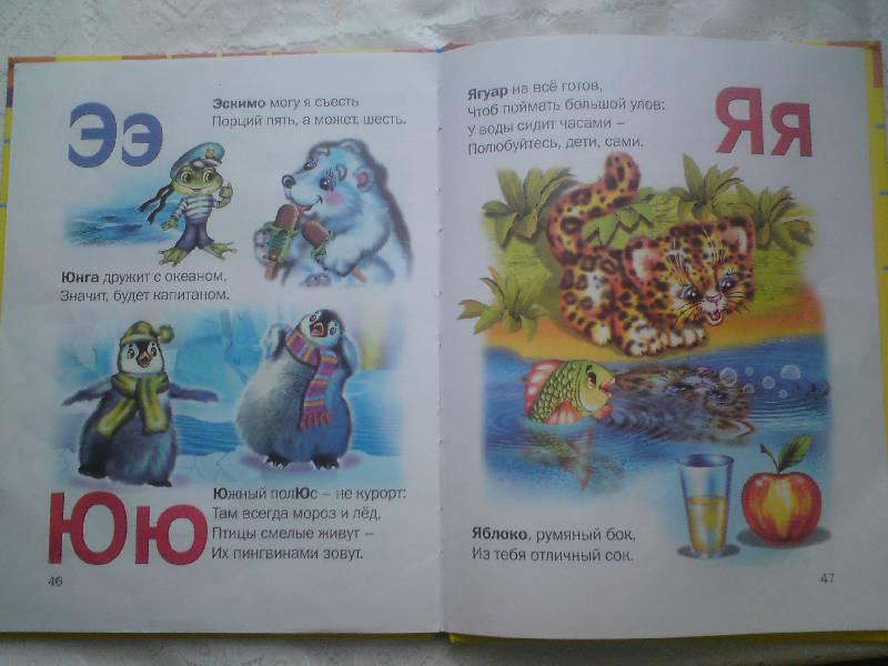 Иллюстрация 1 из 3 для Азбука. Скоро в школу! - Елена Агинская | Лабиринт - книги. Источник: Perro