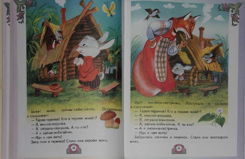 Иллюстрация 1 из 11 для Лучшие произведения для детей. 2-3 года   Лабиринт - книги. Источник: Snefi