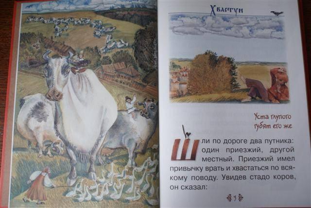 Иллюстрация 1 из 10 для Дело было так…: басенки, побасенки | Лабиринт - книги. Источник: evga