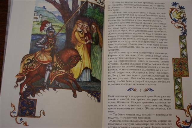 Иллюстрация 1 из 14 для Жанна д'Арк - Ольга Колпакова | Лабиринт - книги. Источник: evga