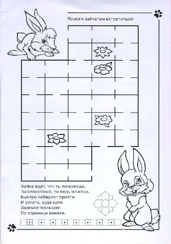 Иллюстрация 1 из 5 для Раскраска: Счет, игры, прописи - Полярный, Никольская | Лабиринт - книги. Источник: Pallada