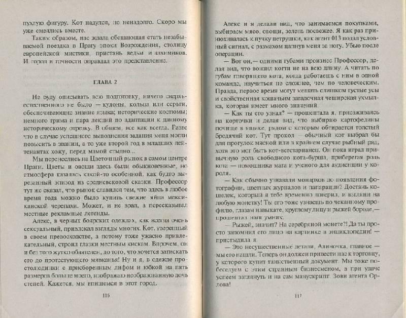 Иллюстрация 1 из 6 для Возвращение оборотней: Фантастический роман - Белянин, Черная | Лабиринт - книги. Источник: Pallada
