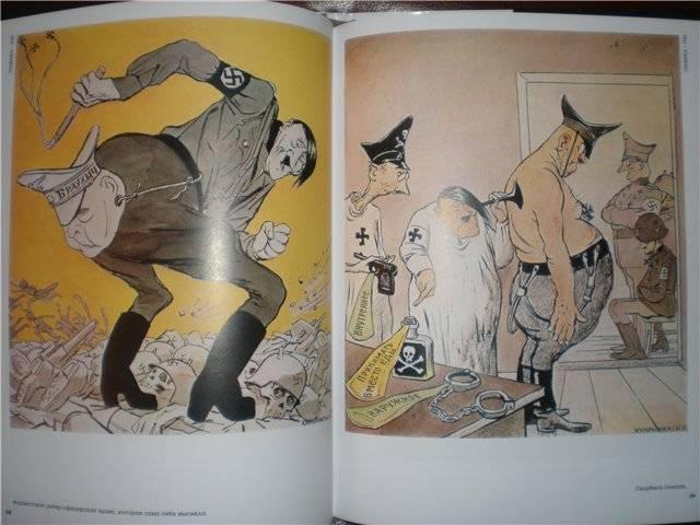 Иллюстрация 1 из 49 для Кукрыниксы: Графика 1941-1945   Лабиринт - книги. Источник: Гостья
