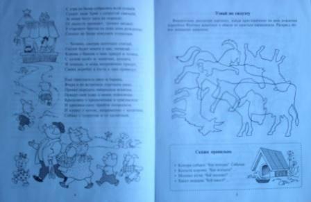 Иллюстрация 1 из 12 для Правила поведения в гостях для малышей - Лариса Васильева | Лабиринт - книги. Источник: Полякова Елена Николаевна