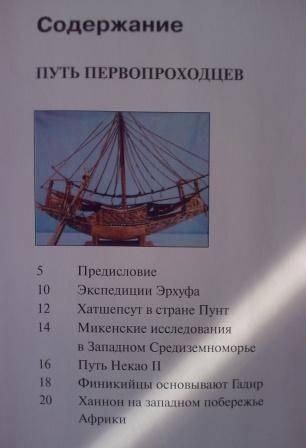 Иллюстрация 1 из 7 для Первые путешествия | Лабиринт - книги. Источник: Полякова Елена Николаевна