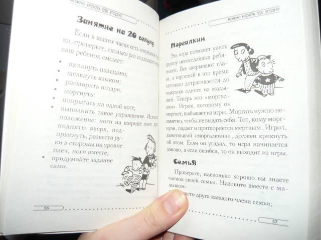 Иллюстрация 1 из 11 для Ни минутки без игры-минутки - Синтия Коупленд | Лабиринт - книги. Источник: Ромашка:-)
