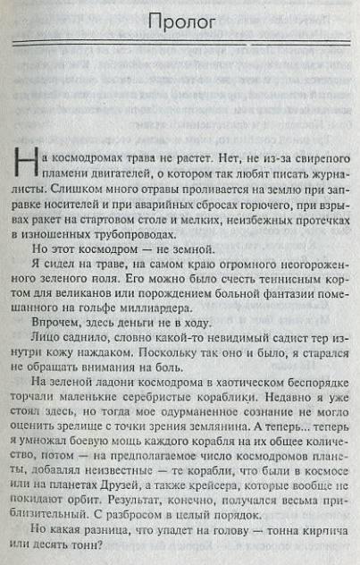 Иллюстрация 1 из 6 для Звездная тень - Сергей Лукьяненко | Лабиринт - книги. Источник: Machaon