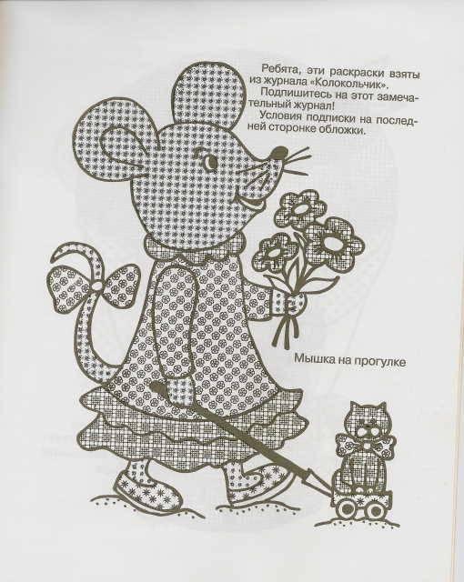 Иллюстрация 1 из 3 для Пушистики   Лабиринт - книги. Источник: _Елена_