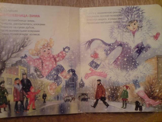 Иллюстрация 1 из 27 для Сказки зимушки-зимы | Лабиринт - книги. Источник: окси