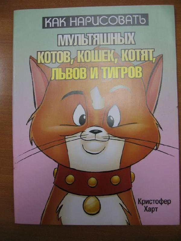Иллюстрация 1 из 6 для Как нарисовать мультяшных котов, кошек, котят, львов и тигров - Кристофер Харт | Лабиринт - книги. Источник: rizik