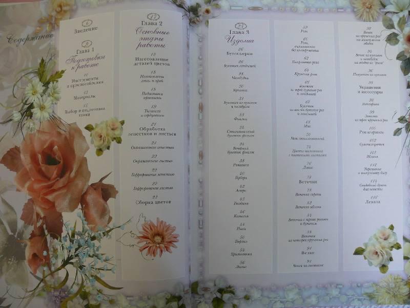 Иллюстрация 1 из 32 для Цветы из ткани - Надежда Череда   Лабиринт - книги. Источник: Аврора