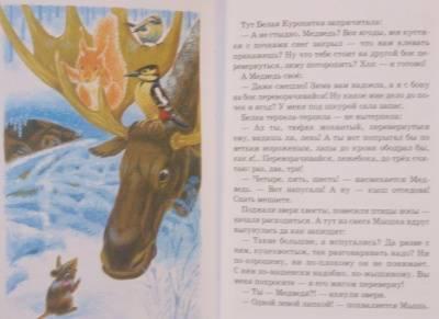 Иллюстрация 1 из 8 для Бюро лесных услуг - Николай Сладков | Лабиринт - книги. Источник: Качура Светлана Анатольевна