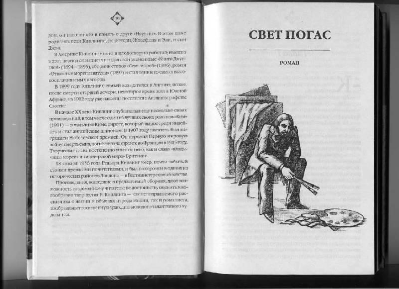 Иллюстрация 1 из 2 для Свет погас. Сборник - Редьярд Киплинг | Лабиринт - книги. Источник: Варвара