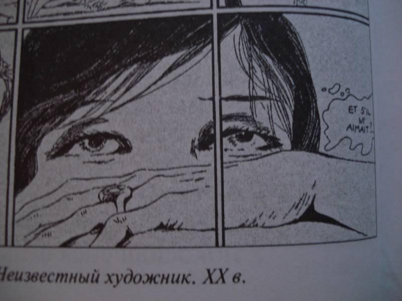 Иллюстрация 1 из 3 для Серебряный век. Чувственная лирика | Лабиринт - книги. Источник: Eugenia
