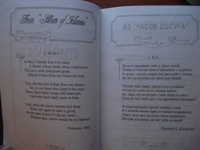 Иллюстрация 1 из 2 для Избранная лирика - Джордж Байрон   Лабиринт - книги. Источник: Eugenia