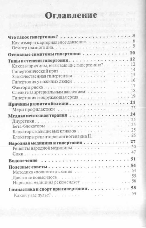 Иллюстрация 1 из 4 для Гипертония - Борис Покровский | Лабиринт - книги. Источник: Ольга Владимировна