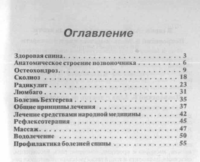 Иллюстрация 1 из 4 для Болезни спины - Борис Покровский   Лабиринт - книги. Источник: Ольга Владимировна