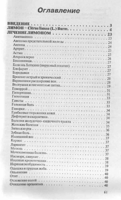 Иллюстрация 1 из 5 для Лимон - против всех болезней - Борис Покровский | Лабиринт - книги. Источник: Ольга Владимировна