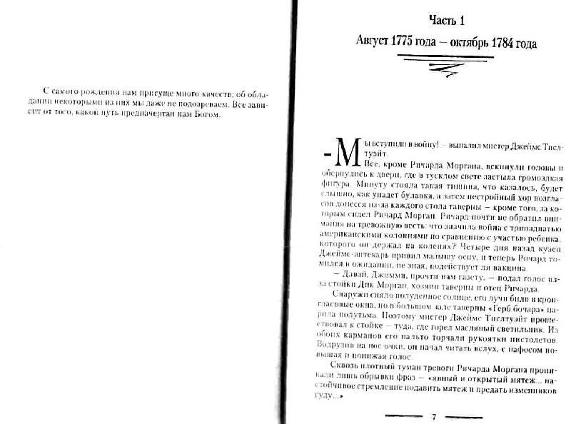 Иллюстрация 1 из 21 для Путь Моргана - Колин Маккалоу | Лабиринт - книги. Источник: Ольга Владимировна