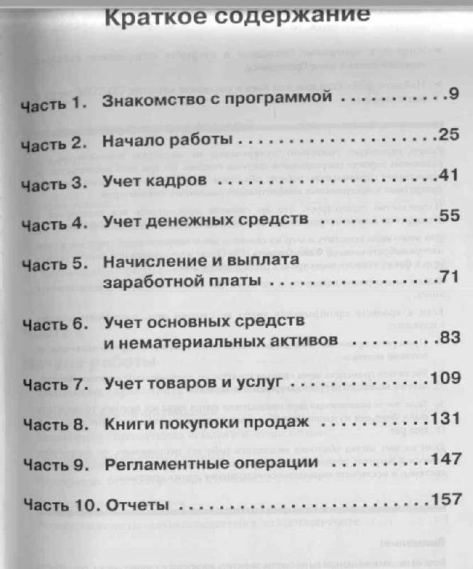 Иллюстрация 1 из 2 для 1С: Бухгалтерия 7.7 (+CD) - Михаил Бейлин | Лабиринт - книги. Источник: Ольга Владимировна
