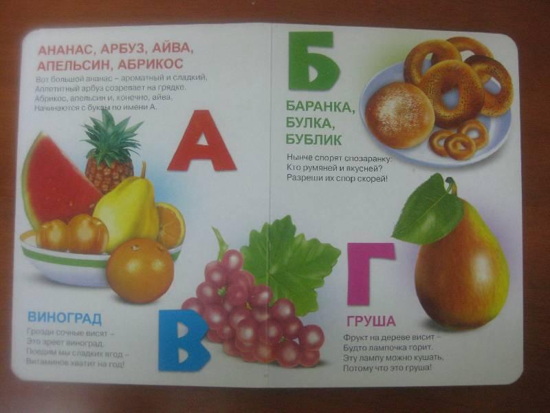 Иллюстрация 1 из 3 для Вкусная азбука - Оксана Иванова | Лабиринт - книги. Источник: Нота