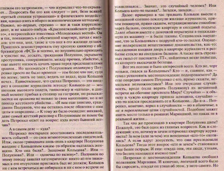 Иллюстрация 1 из 3 для Звезды падают вверх - Литвинова, Литвинов | Лабиринт - книги. Источник: In@