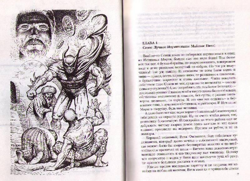 Иллюстрация 1 из 5 для Слимпериада: Слимп; Слимпер; Слимперия - Михаил Бабкин | Лабиринт - книги. Источник: In@