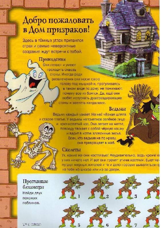 Иллюстрация 1 из 13 для Новые модели без клея и ножниц. Дом призраков   Лабиринт - книги. Источник: In@