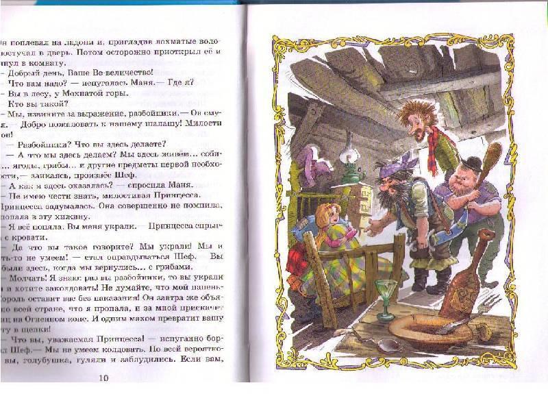 Иллюстрация 1 из 19 для Сказка о похищенной принцессе - Виктор Биллевич | Лабиринт - книги. Источник: In@