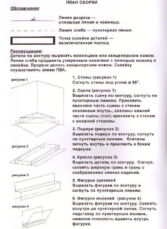 Иллюстрация 1 из 10 для Киру-гами: Дом моды | Лабиринт - книги. Источник: In@