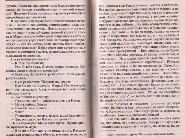 Иллюстрация 1 из 4 для Заговор небес - Литвинова, Литвинов | Лабиринт - книги. Источник: In@