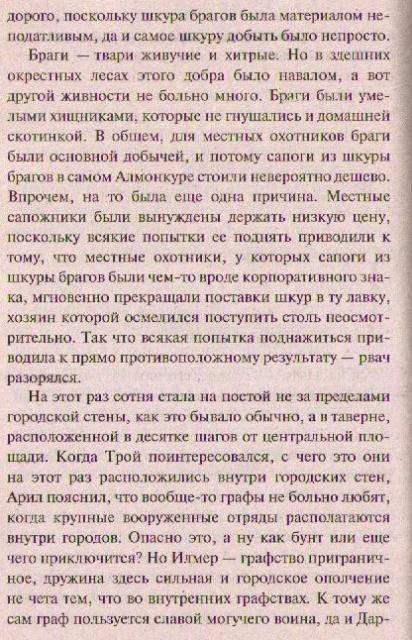 Иллюстрация 1 из 3 для Арвендейл - Роман Злотников | Лабиринт - книги. Источник: In@