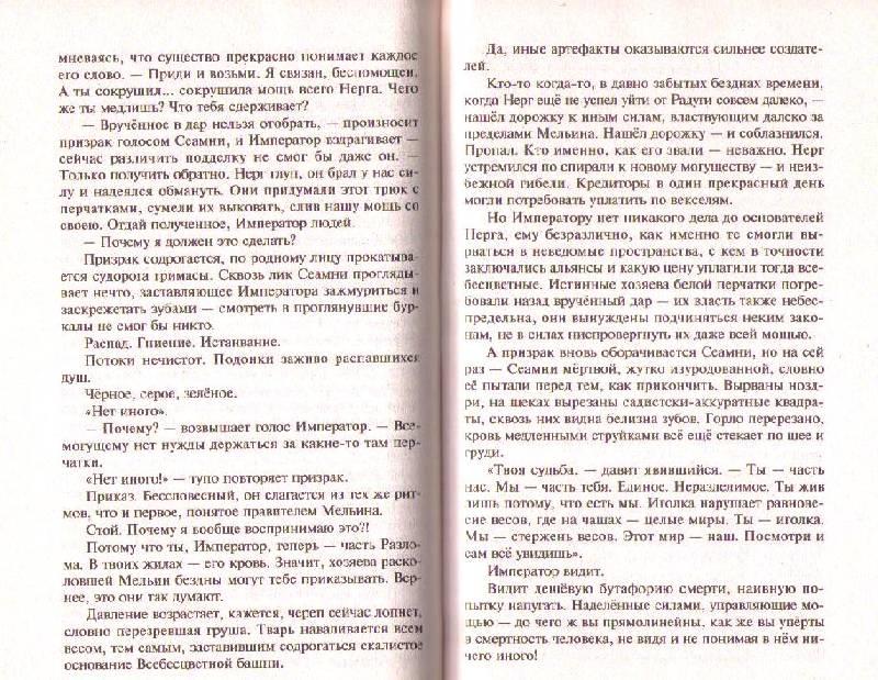 Иллюстрация 1 из 9 для Война мага. Том 4. Конец Игры. Часть 2 - Ник Перумов | Лабиринт - книги. Источник: In@