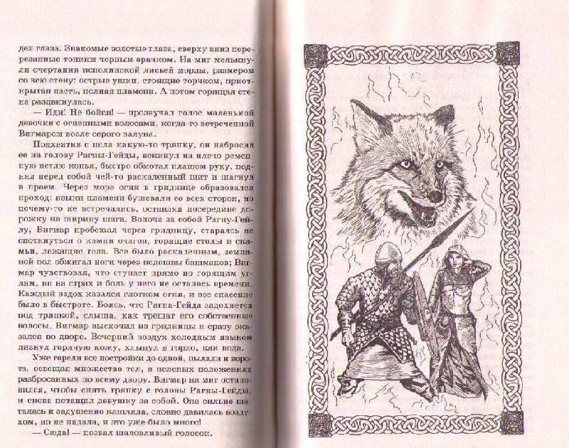 Иллюстрация 1 из 8 для Корабль во фьорде. Спящее золото - Елизавета Дворецкая | Лабиринт - книги. Источник: In@