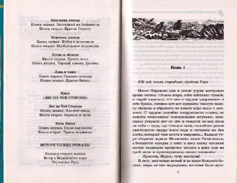 Иллюстрация 1 из 2 для Ночь богов-2: Тропы незримых - Елизавета Дворецкая | Лабиринт - книги. Источник: In@
