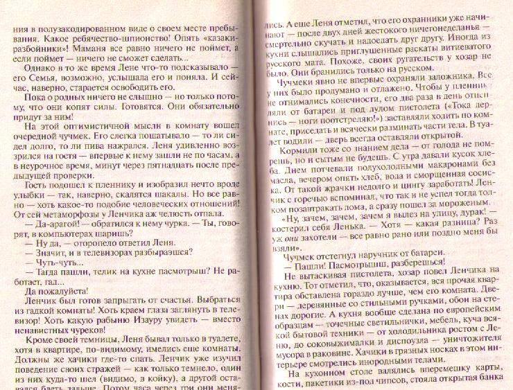 Иллюстрация 1 из 3 для Дамы убивают кавалеров: Роман - Литвинова, Литвинов | Лабиринт - книги. Источник: In@