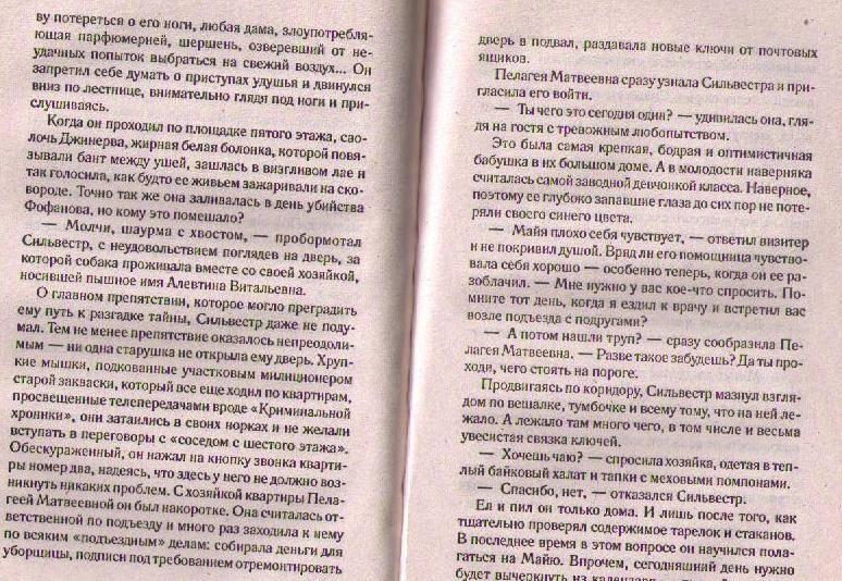Иллюстрация 1 из 16 для Банановое убийство - Галина Куликова | Лабиринт - книги. Источник: In@
