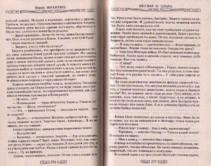 Иллюстрация 1 из 5 для Ингвар и Ольха - Юрий Никитин | Лабиринт - книги. Источник: In@