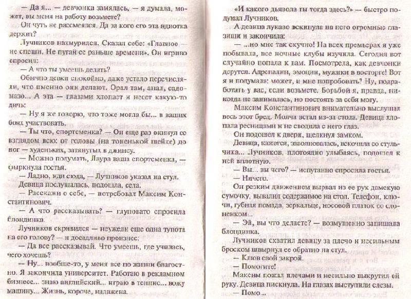 Иллюстрация 1 из 3 для Предмет вожделения №1: Роман - Литвинова, Литвинов | Лабиринт - книги. Источник: In@